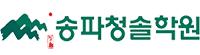 송파청솔학원